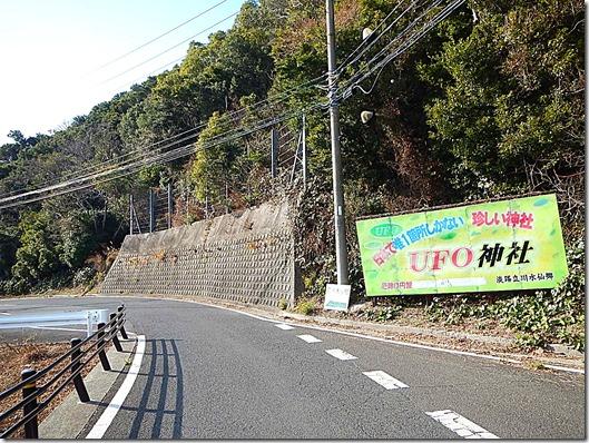 UFO神社の看板