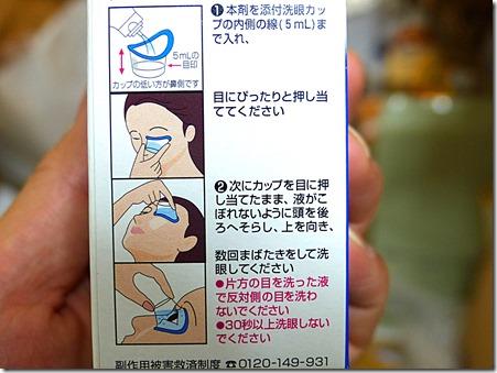 洗眼薬説明