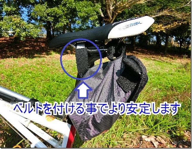 ベルトを装着する事で自転車バッグが安定